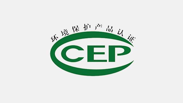 CCEP认证证书办下来的时间是怎样的?泰融环保告诉您