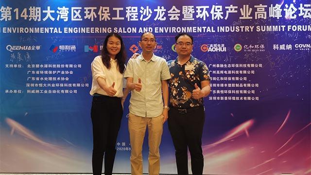 广州泰融公司参加第14期大亚湾环保工程沙龙会暨环保产业高峰论坛