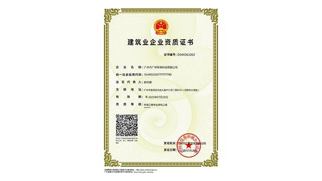泰融环保代理环保资质证书案例