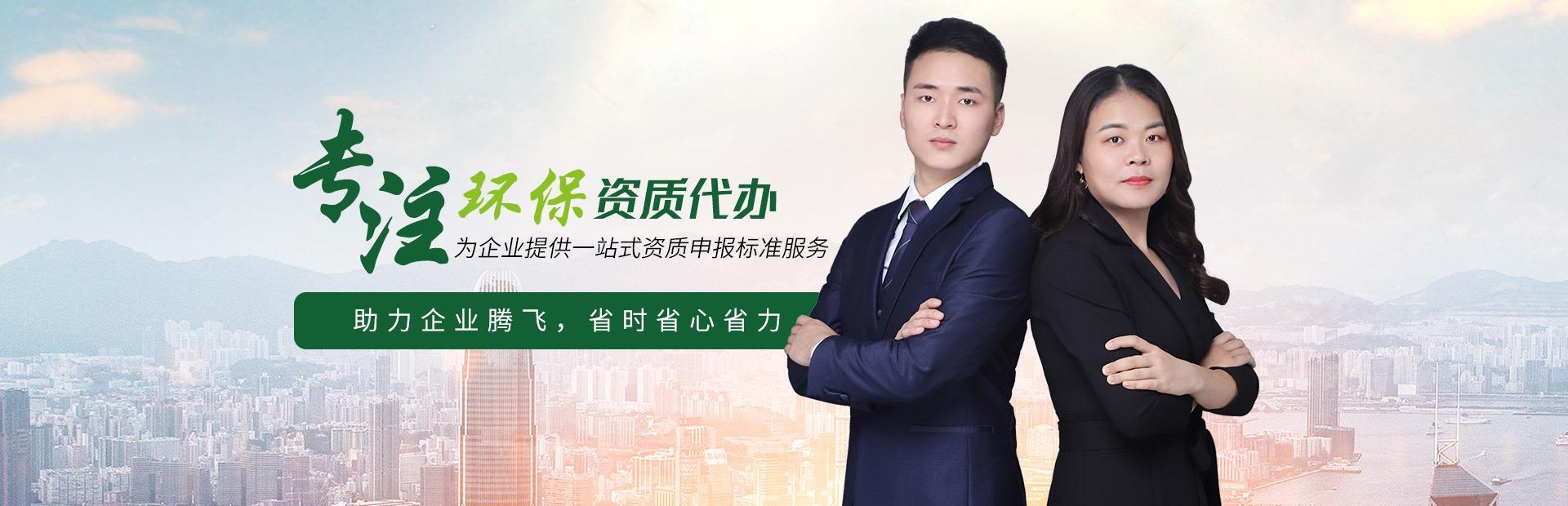 广州泰融生态环保科技有限公司,专注环保资质代办(CES认证、CCEP认证等),为企业提供一站式环保申报标准服务
