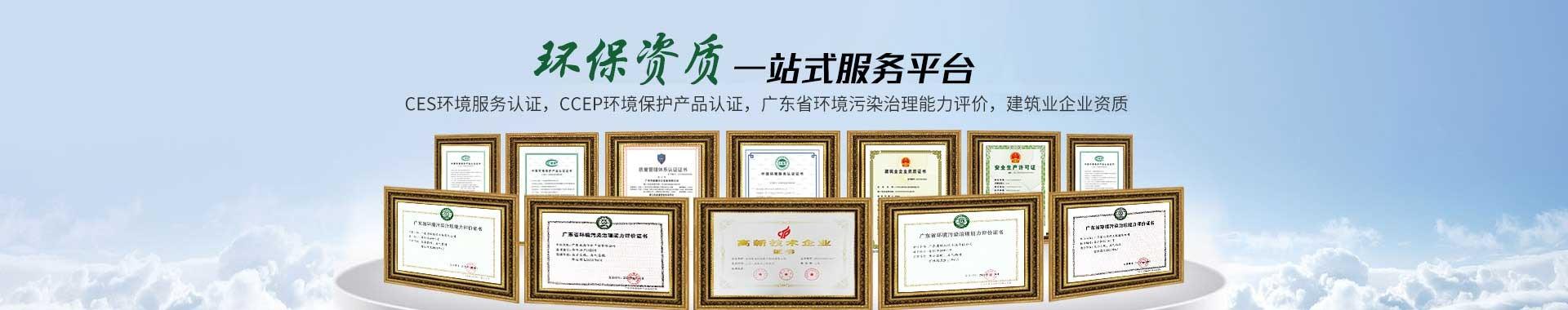 ccep环保认证,十环认证证书等环保资质一站式服务平台