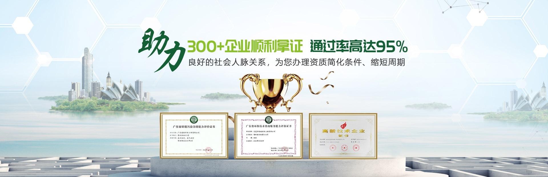 广州泰融生态环保科技有限公司,助力300+企业顺利拿证,通过率高达95%