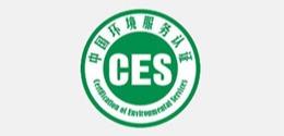 中国环境服务认证