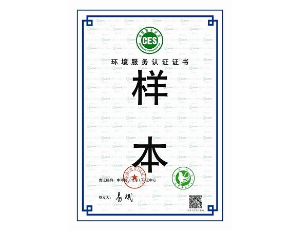 ces认证,中国环境服务认证证书