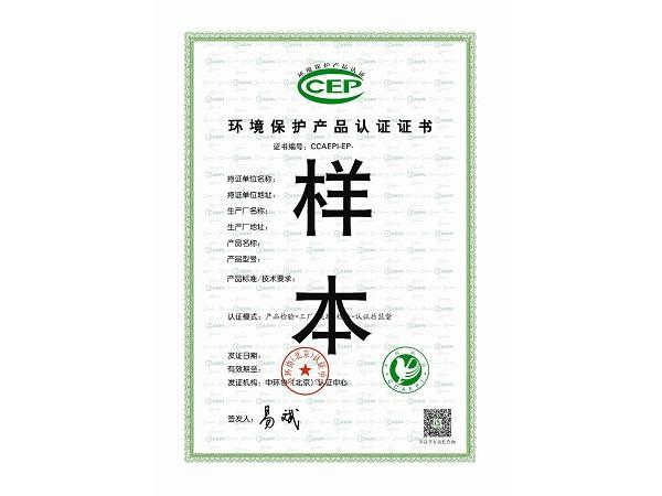 CCEP认证,环境保护产品认证证书