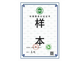 ces环境服务认证证书