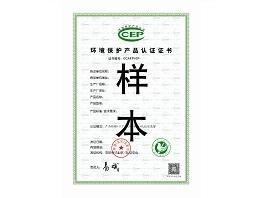 ccep环保认证证书
