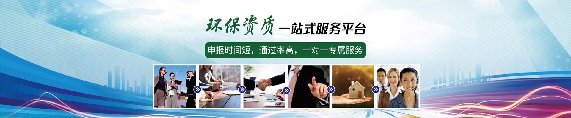 泰融环保公司,环保资质一站式服务平台