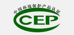 CCEP中国环境保护产品认证证书
