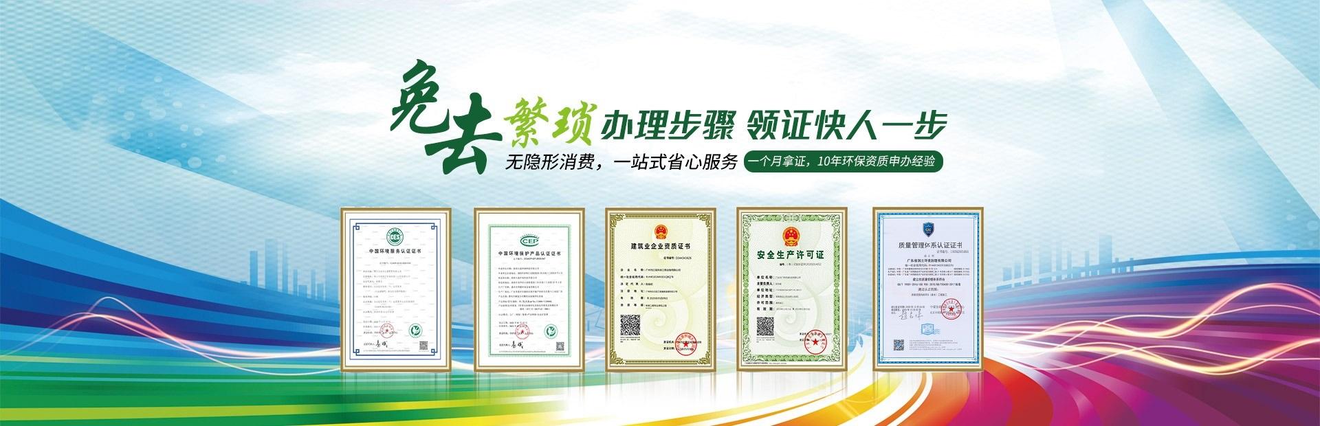 广州泰融生态环保科技有限公司,免去繁琐办理步骤,领证快人一步 无隐形消费,一站式省心服务