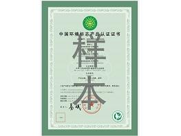 十环认证证书