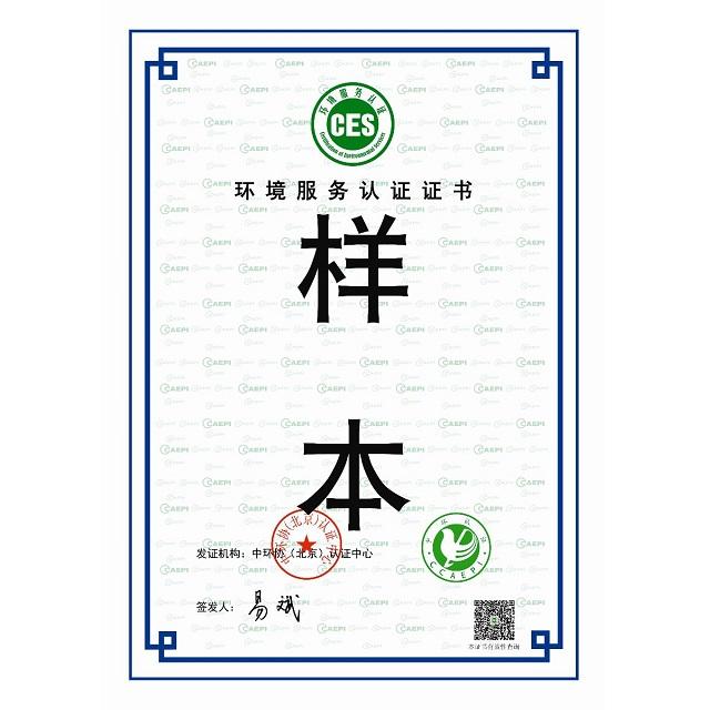 CES认证|中国环境服务认证证书
