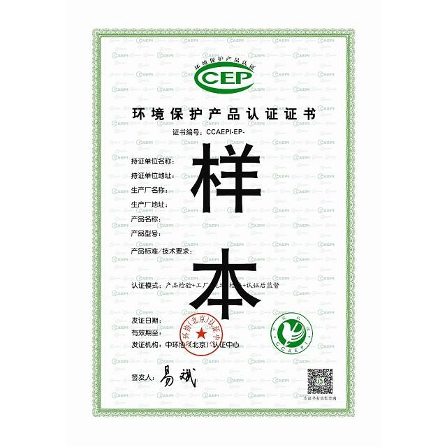 CCEP认证|中国环境保护产品认证证书