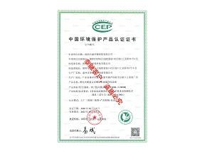泰融环保代理CCEP认证|中国环境保护产品认证证书案例