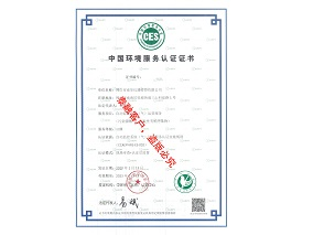 泰融环保代理CES认证|中国环境服务认证证书案例