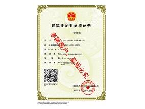 泰融环保代理建筑企业施工资质证书申报案例
