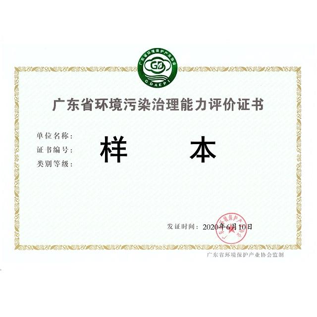 广东省环境污染治理能力评价证书