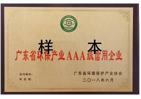 广东省环保企业信用等级评价