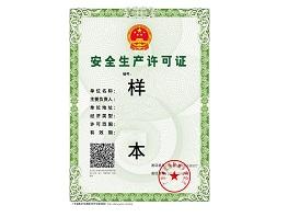 安全生产许可证代办理