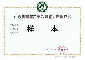 广东省环境污染治理能力评价