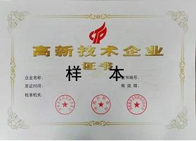 高新技术企业认定/认证证书
