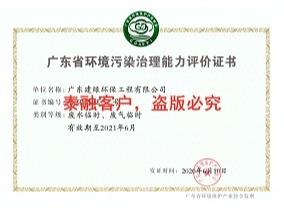 泰融环保代理广东省环境污染治理能力评价证书案例