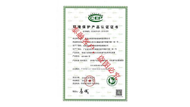 泰融环保代理ccep认证案例