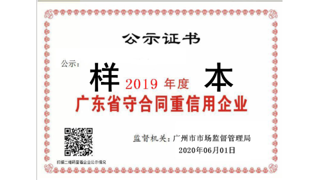 """广东省市场监督管理局关于开展2020年度""""守合同重信用""""企业公示活动的通知"""