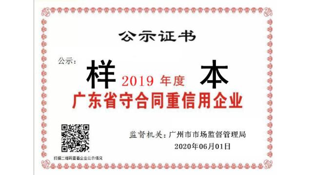 广东省守合同重信用企业有什么用