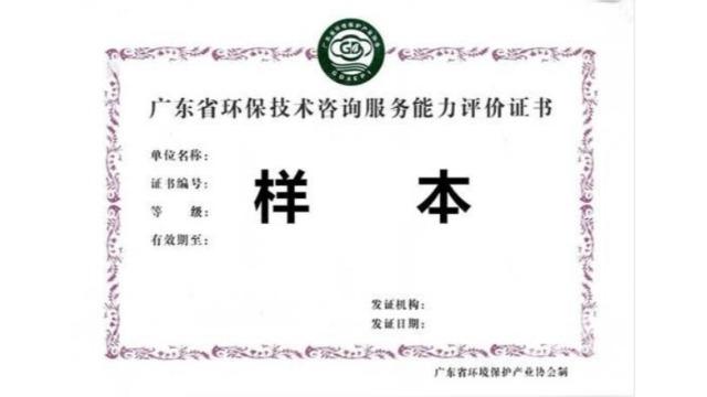 广东省环保技术咨询服务能力评价证书办理条件