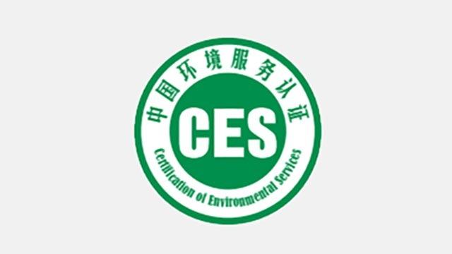ces环境服务认证证书样本