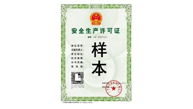 广州、佛山等地安全生产许可证,代理找泰融环保