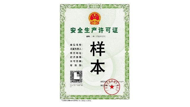 安全生产许可证和生产许可证区别