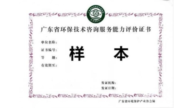 泰融代理广东省环保技术咨询服务能力评价证书申报案例