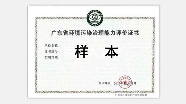 泰融代理广东省环境污染治理能力评价证书申报案例