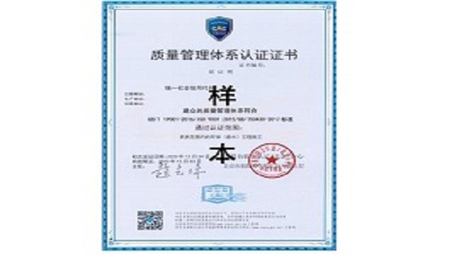 广州泰融代理iso认证证书申报案例
