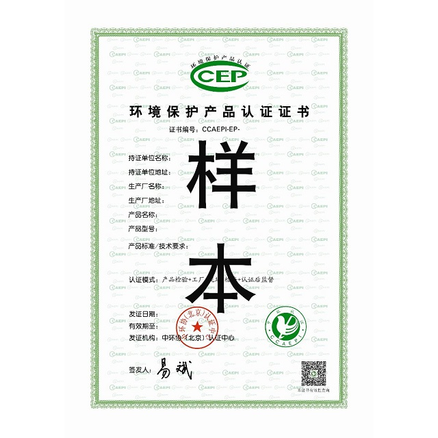 ccep环保认证