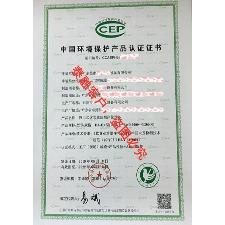ccep认证-1东莞