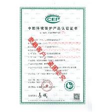 ccep认证-3广东