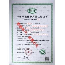 ccep认证-7广州市