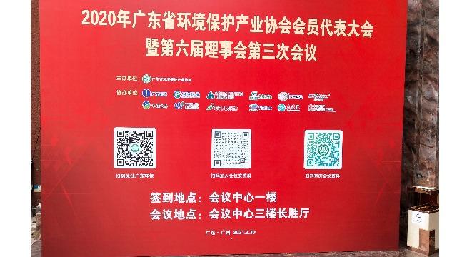 广州泰融公司参加2020年广东省环境保护产业协会会员代表大会暨第六届理事会第三次会议
