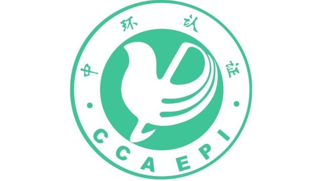 中环协环保认证证书