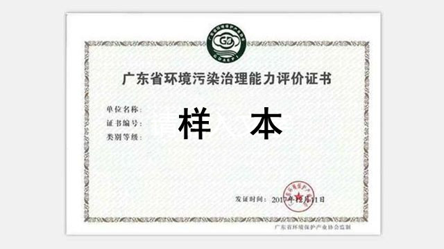 环境污染治理能力服务企业甲级资质证书