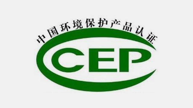 环境保护产品认证证书样本