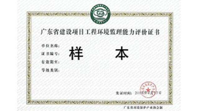广东省建设项目工程环境监理能力评价证书持证单位2021年第一批