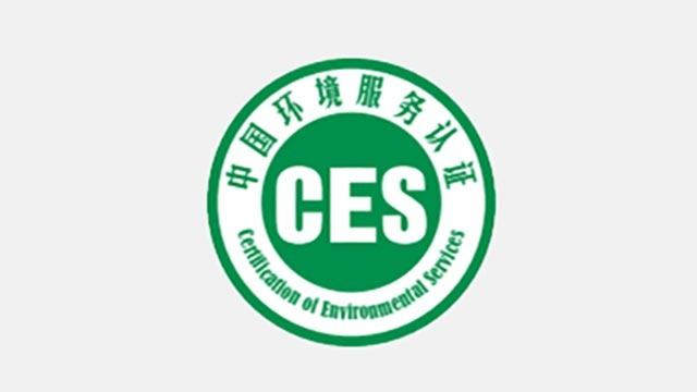 中国环境服务认证证书获证单位-广州鋆达