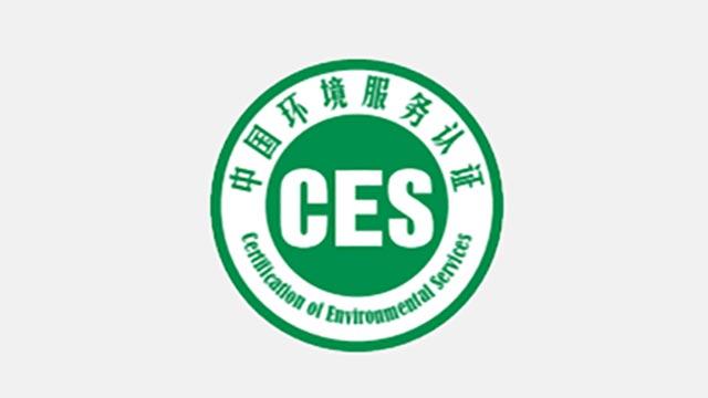 中国环境服务认证证书获证单位-东莞市金阳环保