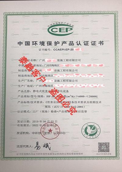 ccep认证-6广州