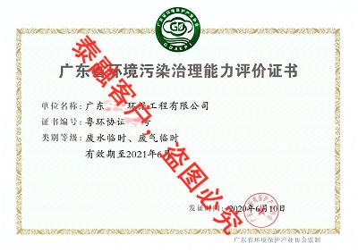 广东省环境污染治理能力评价-2广东(废水临时、废气临时)