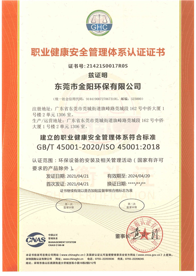 iso认证-职业健康安全管理体系认证证书-东莞市